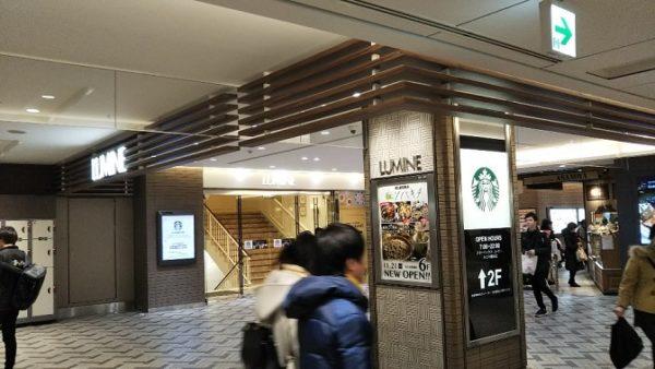 横浜駅ルミネ前