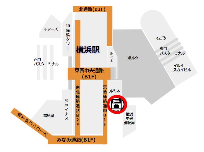 横浜駅のルミネ裏のロッカーの場所