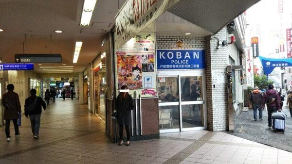 横浜駅の南西口前の交番