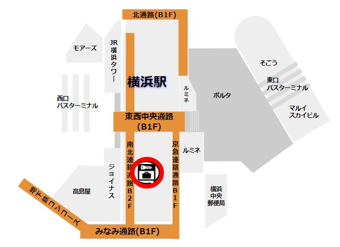 横浜駅の南北通路にあるロッカーの場所
