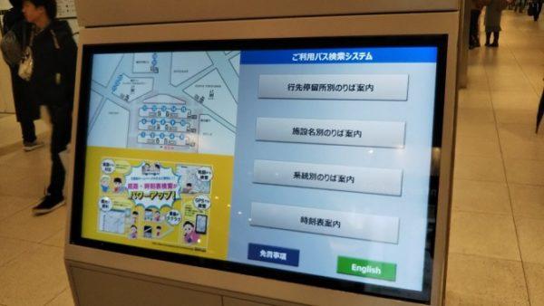 横浜駅西口バス乗り場検索機器
