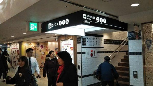 横浜駅地下街から西口バスターミナル乗り場へ