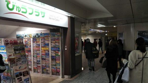 横浜駅西口びゅうプラザ