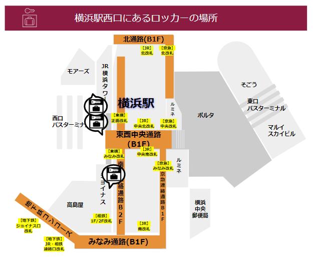 横浜駅の西口にあるロッカーの場所
