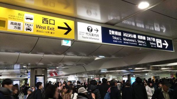 横浜駅中央西口へ向うナビ