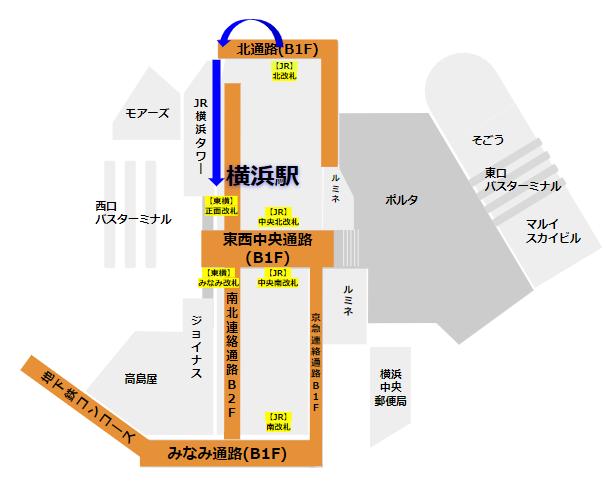 横浜駅乗り換え地図(JR北改札から東横線)