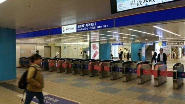 横浜駅相鉄1F改札