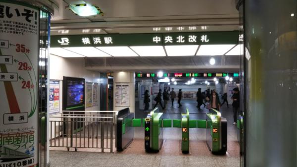 横浜駅中央北改札