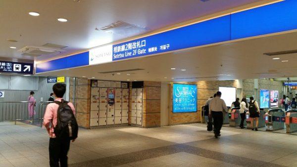 横浜駅相鉄線2F改札