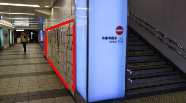 横浜駅相鉄線改札内にあるロッカーの位置