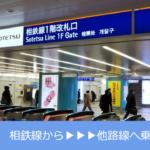 横浜駅の相鉄線から他路線への乗換