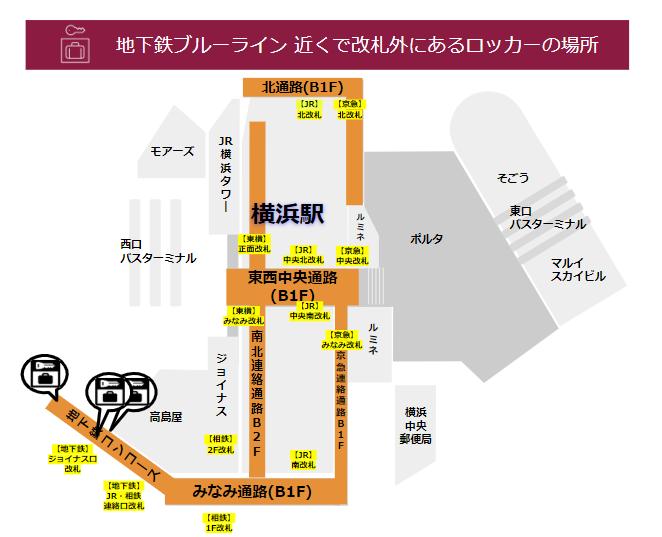 横浜駅の地下鉄ブルーライン近くで改札外のロッカーの場所