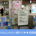 横浜駅の東横線・みなとみらい線から他路線への乗換