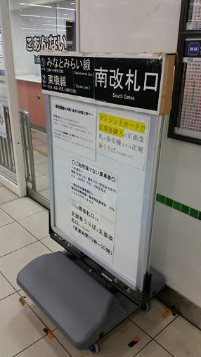 横浜駅の東横線の南改札出口