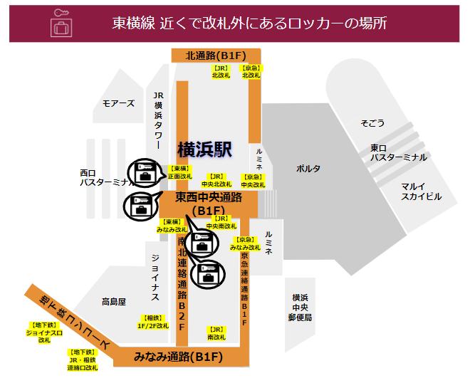 東横線横浜駅の改札外のロッカーの場所