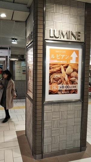 横浜ルミネの柱
