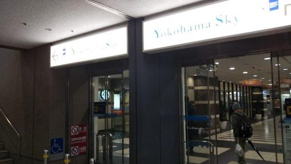 横浜駅東口スカイビルのYCAT入り口