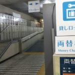 横浜駅の東口ルミネの裏にあるコインロッカー郡