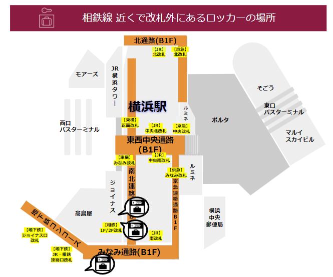 横浜駅の相鉄線、改札外のロッカーの場所