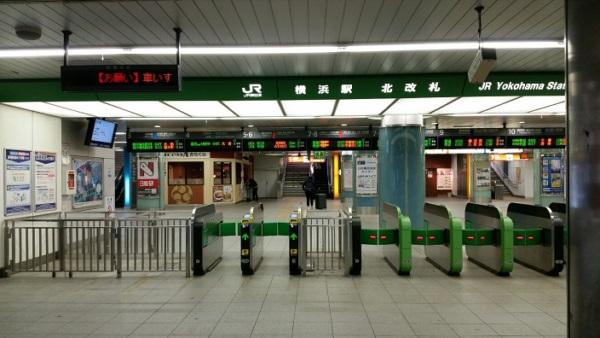 JR横浜駅北改札
