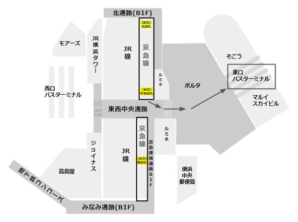 横浜駅乗り換え地図(京急線から東口バスターミナル)