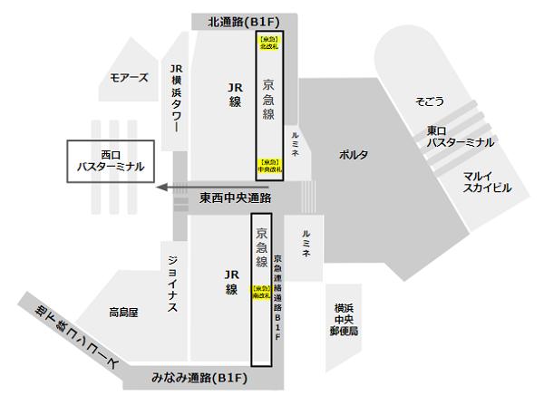 横浜駅乗り換え地図(京急線から西口バスターミナル)