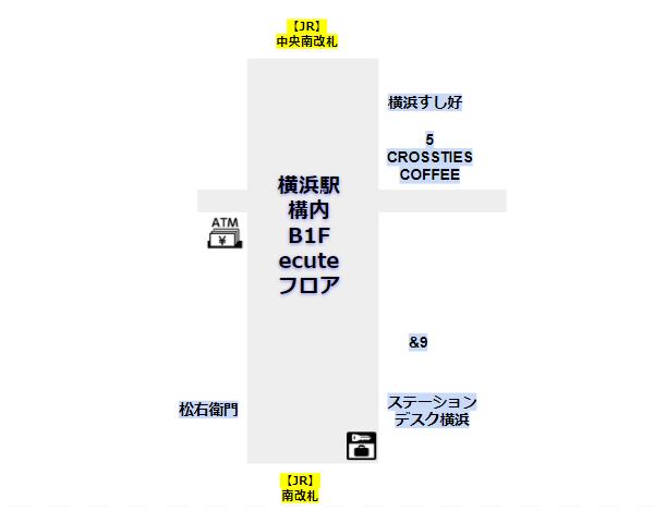 横浜駅ナカecuteテナント