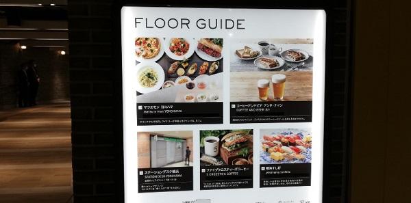 横浜駅ナカecuteフロアガイド