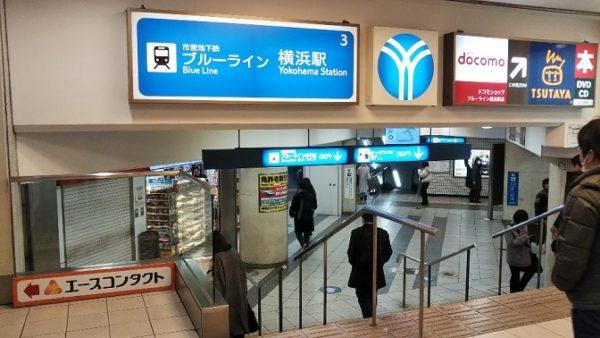横浜駅地下鉄ブルーライン改札前