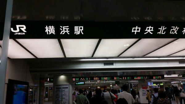 横浜駅の中央北改札