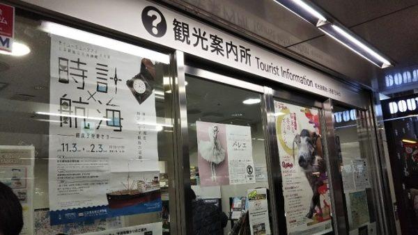 横浜駅中央通路内観光案内所