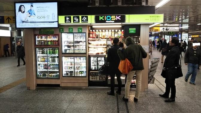 横浜駅中央通路のキオスク