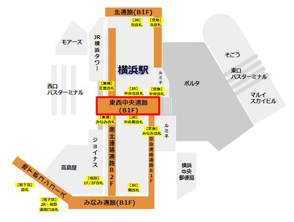 横浜駅中央通路地図