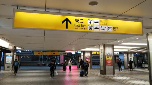横浜駅の中央通路を東へ向う