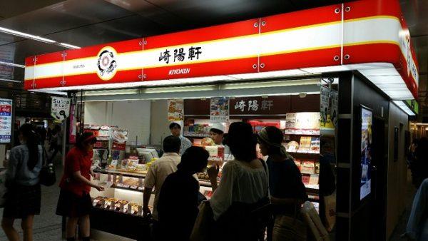 横浜駅中央通路の崎陽軒