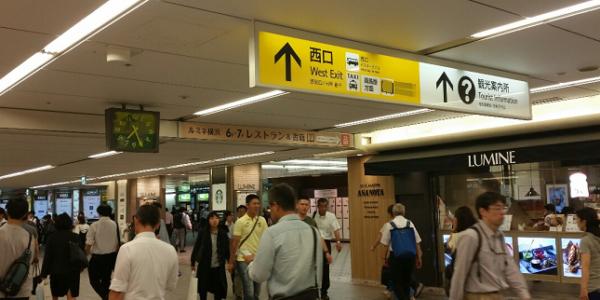 横浜駅の中央通路を西口方面に向う