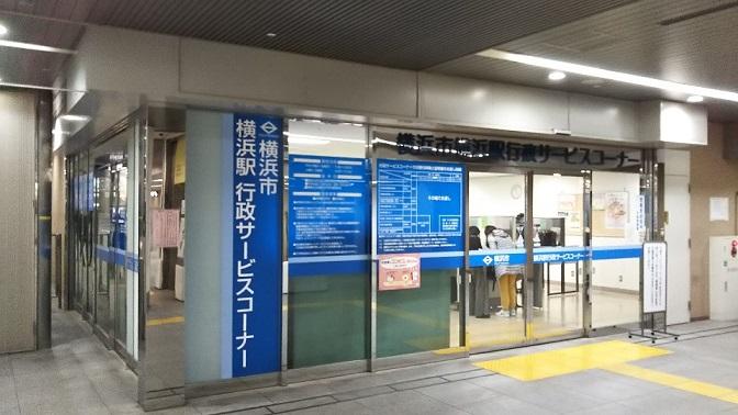 横浜駅の南通路にある行政サービスコーナー
