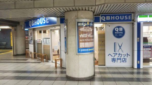 横浜駅地下鉄コンコースのQBハウス