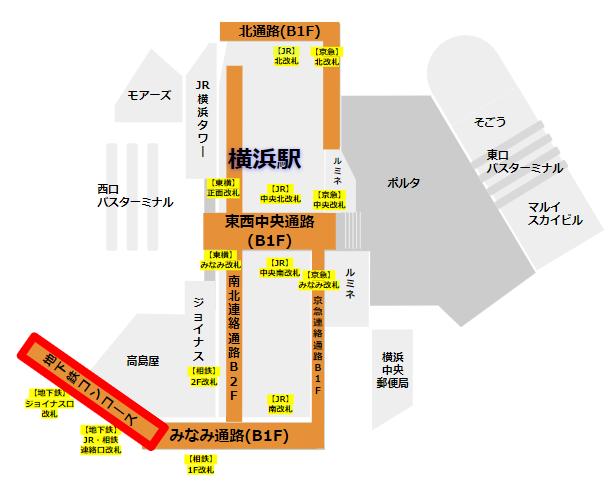 横浜駅のはまりんロード