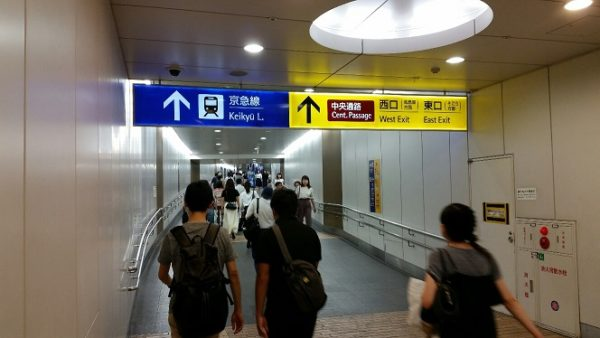 横浜駅京急南通路