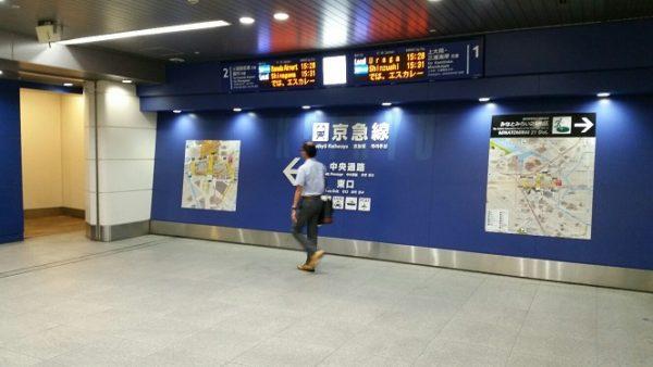 横浜駅、京急南改札へ向う