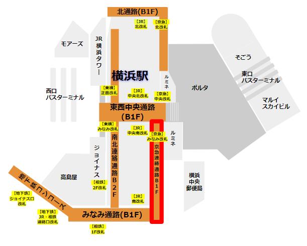 横浜駅の京急連絡通路