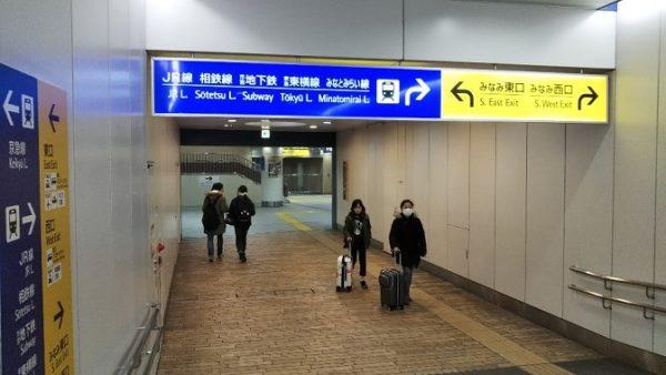 横浜駅京急通路