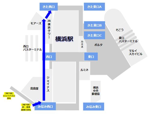 横浜駅きた西口への行き方(地下鉄ブルーライン改札から)