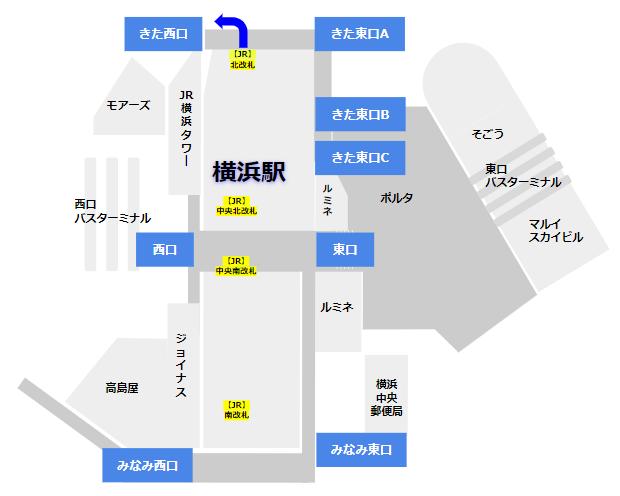 横浜駅きた西口への行き方(JR北改札から)
