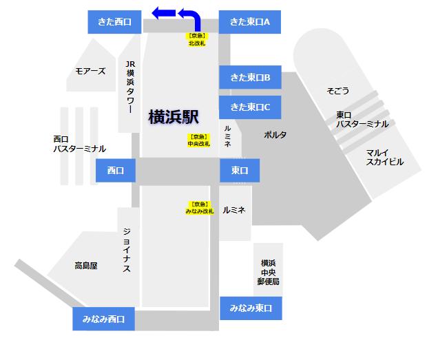 横浜駅きた西口への行き方(京急北改札から)