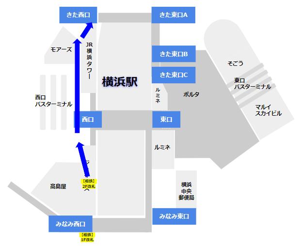 横浜駅きた西口への行き方(相鉄線2F改札から)