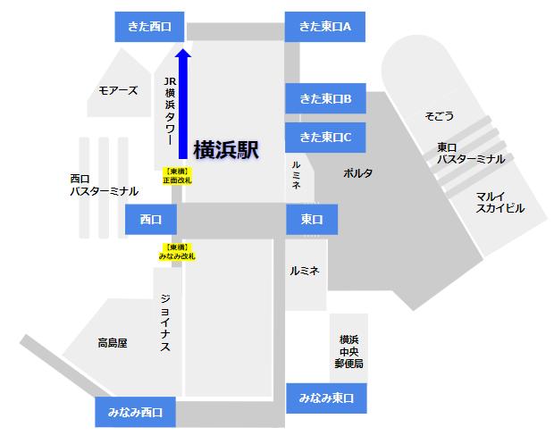 横浜駅きた西口への行き方(東横みなとみらい線、正面改札から)
