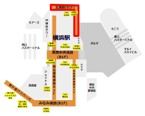 横浜駅北通路