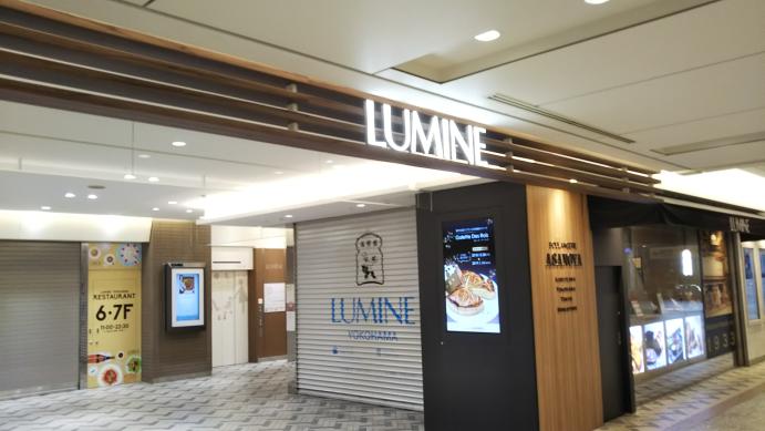 横浜駅のルミネ前